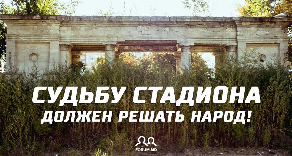 forum_stadium_rus